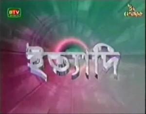 entertainment chandpur news